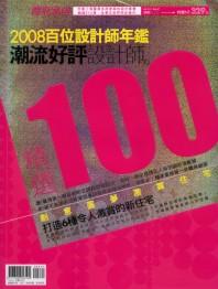 designer2008